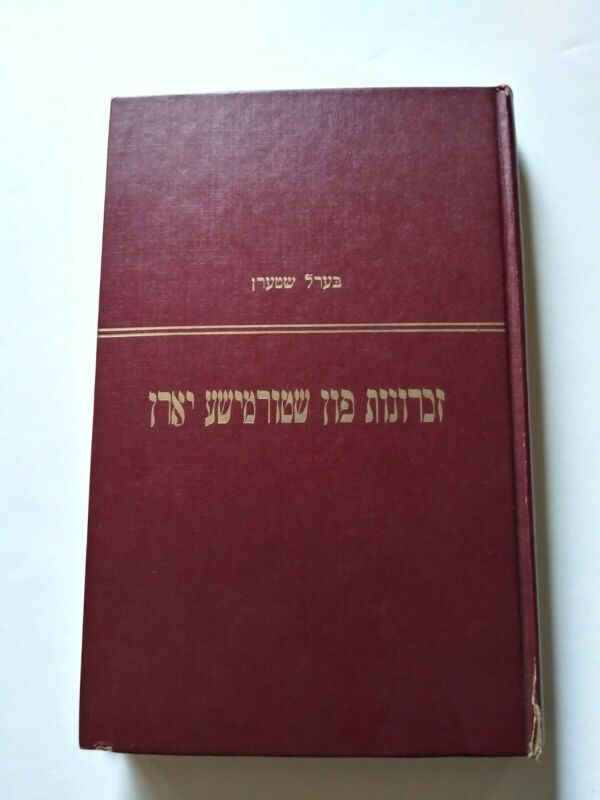Vintage Jewish Hebrew Book Hardcover HC Judaism Israel