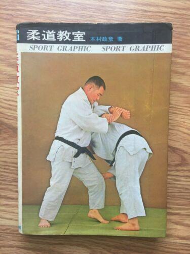Judo Kyoshitsu (Judo Classroom) Masahiko Kimura 1968