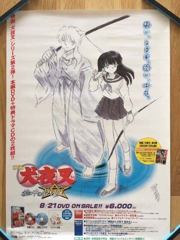 【Roll Type】Inuyasha the Movie: The Castle Beyond the Looking Glass Poster