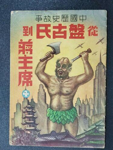 👍 1930s CHINA 17 HISTORICAL FIGURES CHIANG KAI SHEK PROPAGANDA COMIC 盘古到蒋介石