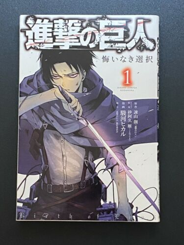 Attack On Titan Levi Book First Edition Volume 1 Very Rare  From Japan 2014 F/S
