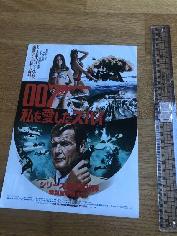THE SPY WHO LOVED ME Movie Flyer POSTER Japanese Chirashi Roger MOORE James Bond