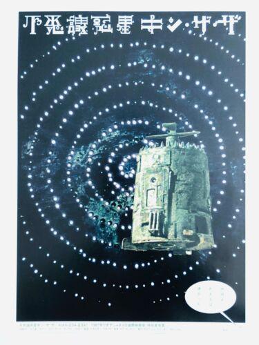 Kin-dza-dza! (Кин-дза-дза)1986 Cult Rosia JAPAN CHIRASHI movie flyer mini poster