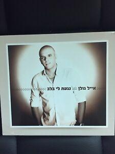 Eyal Golan Original Hebrew Audio CD אייל גולן ״ נגעת לי בלב ״ New