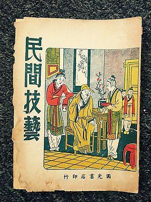 《民间技艺》,共一O页内容,中华民国年代,国光书店印行。