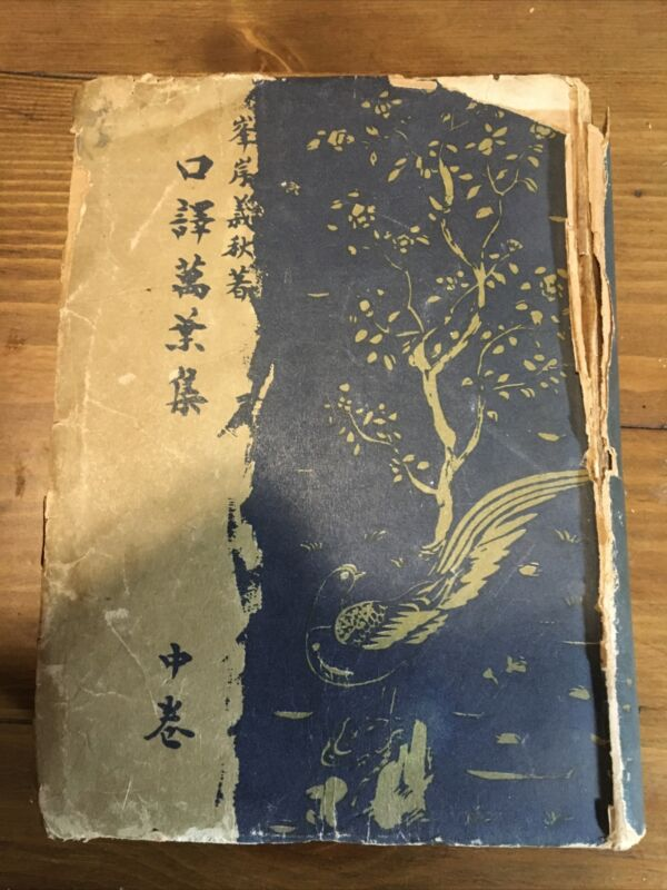 japanese print book Pre End Of WWII
