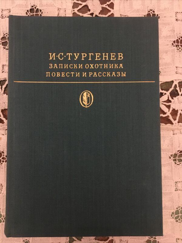 Иван Тургенев, Записки Охотника, Повести, Москва 1979