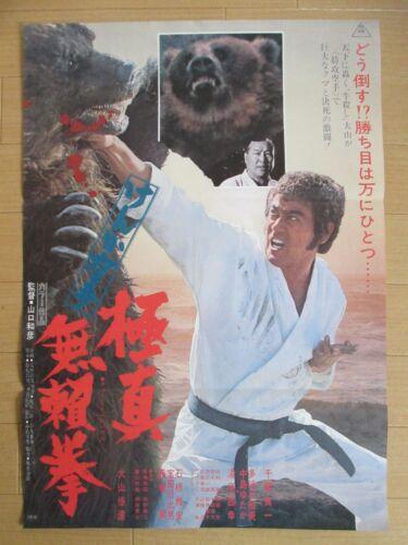 SONNY CHIBA Karate Bear Fighter 1975 - original Japanese Vintage poster