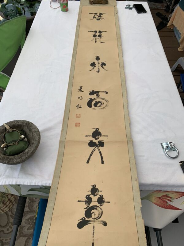 Antique Japanese hanging scroll CALLIGRAPHY