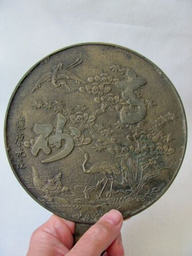 Antique / Vintage Japanese Bronze Mirror