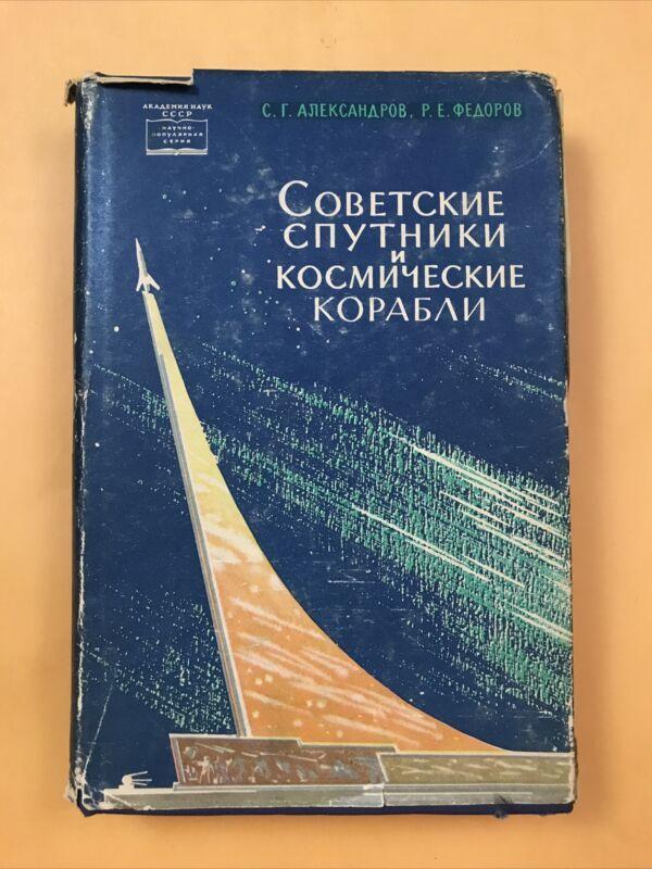 1961 RARE SOVIET SATELLITES & Spaceships Space Russian Book Translation Request