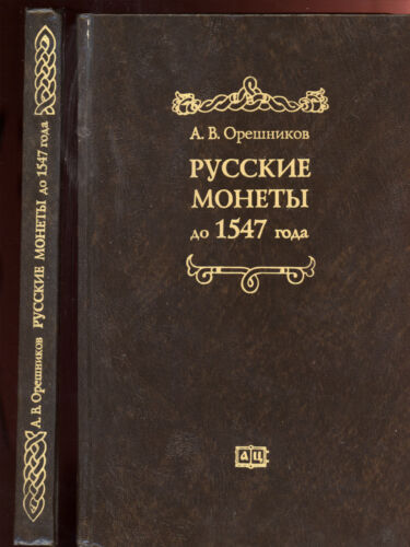 Russia Coins to Year 1547. Oreshnikov. Wire Money Coin Reference Book Catalog