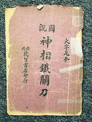《图说 神相铁关刀》,共六十四页,大字足本,清末民初,广州民智书店印行。