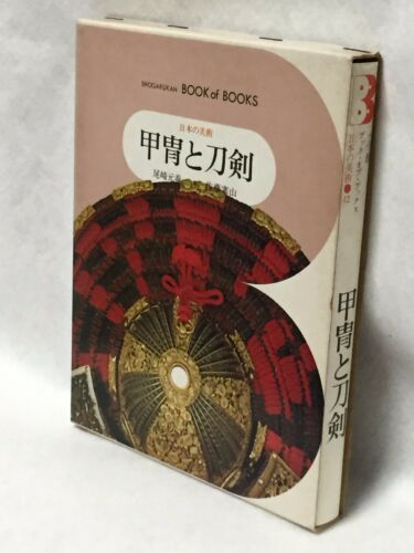 Japan_art_40-year-old_USED_BOOK_Japanese_traditional_armor_&_swords_1st-edition