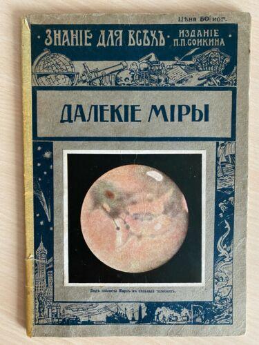 1914 Russian Space book Yakov Perelman Far Worlds Lifetime edition Rare