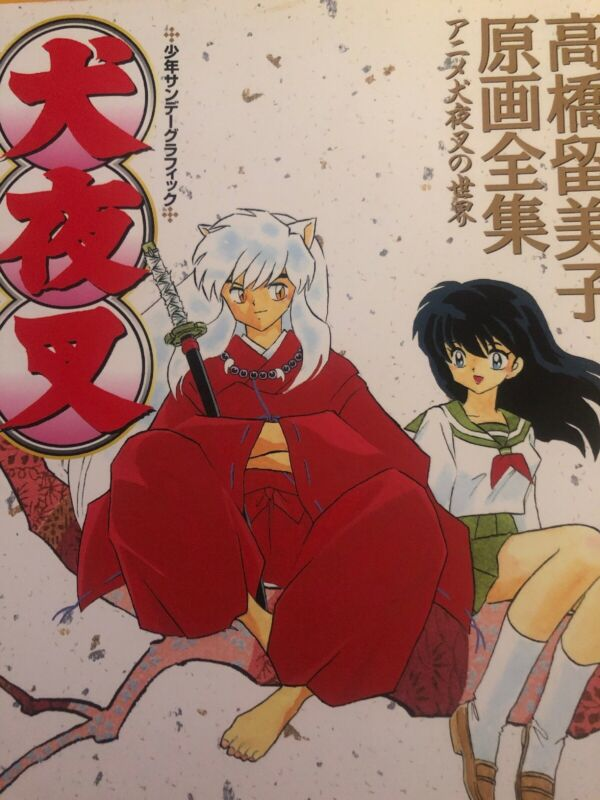 Inuyasha Anime Artbook Book Rumiko Takahashi Manga art F/S