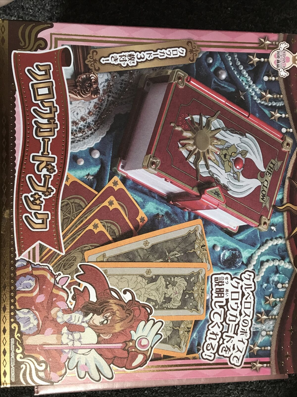 CardCaptor Sakura Clow Card Book