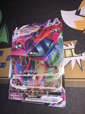 Dragapult VMAX 089/190 RRR NM Pokemon TCG Card- Shiny Star V Japanese