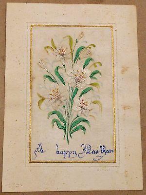 "#Original 1800's Victorian Handmade Paper Card ""New Year "" 3 x 4.5"""