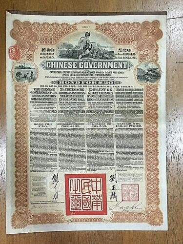 CHINA CHINESE GOVERNMENT 1913  £20 REORGANIZATION BOND WITH 43 COUPONS - HSBC