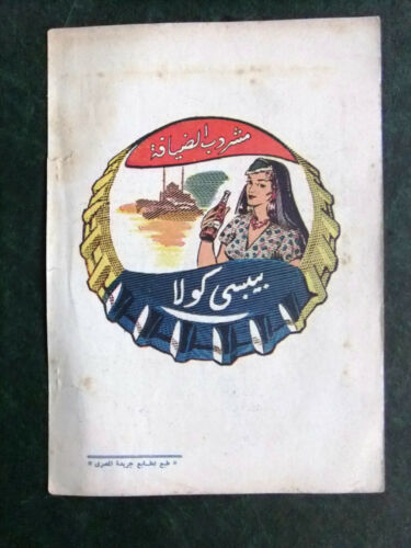 "Pepsi Cola Bottle Lady Cap 5x8"" Egypt Magazine Arabic Illust. Adverts Ads 50s"
