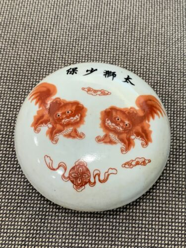 Chinese Porcelain Seal / Paste Box w/ Red Foo Dogs Decoration & Qianlong Mark