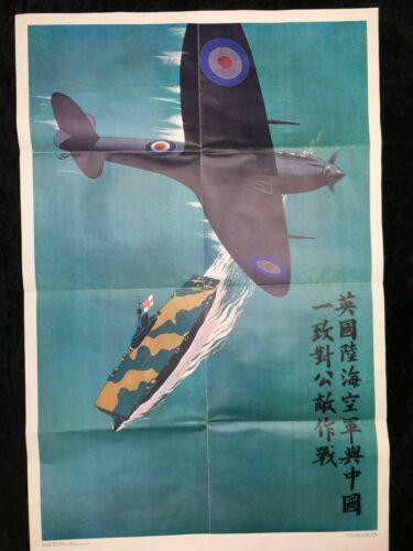 Vintage WW2 collectable large spitfire aircraft carrier propaganda poster