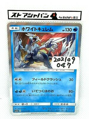 White Kyurem Japanese TCG Pokemon Cards Holo Nintendo Pokémon Rare HP130