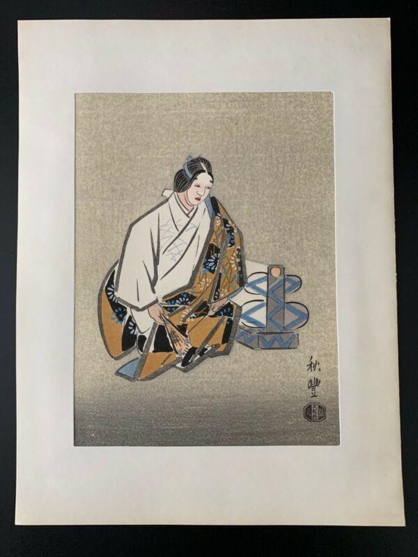 """Vintage Japanese AKITOYO TERADA Woodblock Print – """"Noh Play KINUTA"""""""