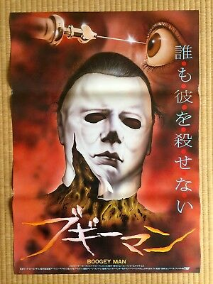 HALLOWEEN 2 BOOGEY MAN JOHN CARPENTER 1982 JAPANESE MOVIE THEATRE POSTER JAPAN ()