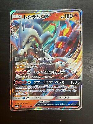Pokemon Sun & Moon GX Ultra Shiny SM8b 018/150 Reshiram GX Japanese Hidden Fates