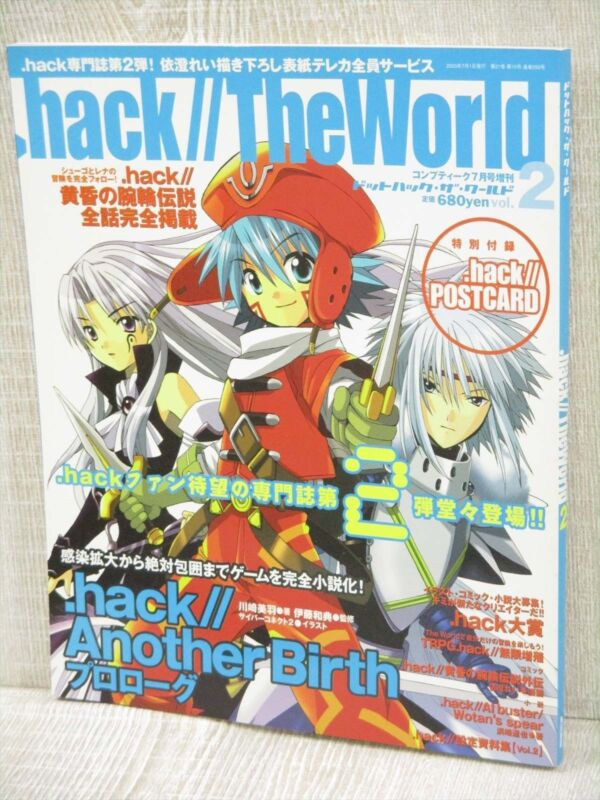 .HACK// THE WORLD 2 7/2003 w/Postcard Art Fanbook Book KD