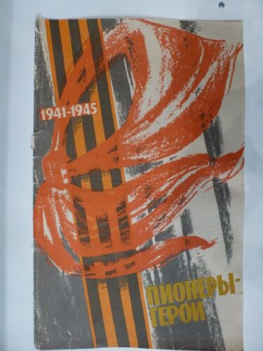 Collection+of+posters+%22Pioneers-heroes%22+1989+year