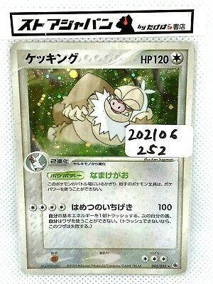 Slaking #289 Japanese TCG Pokemon Cards Holo Nintendo Pokémon Rare HP120