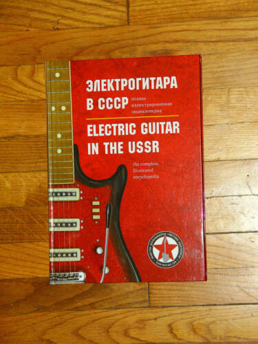 Electric guitar in The USSR the complete Illustrated encyclopedia