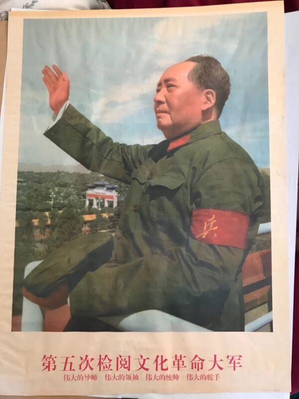 Chinese Mao propaganda poster vintage.