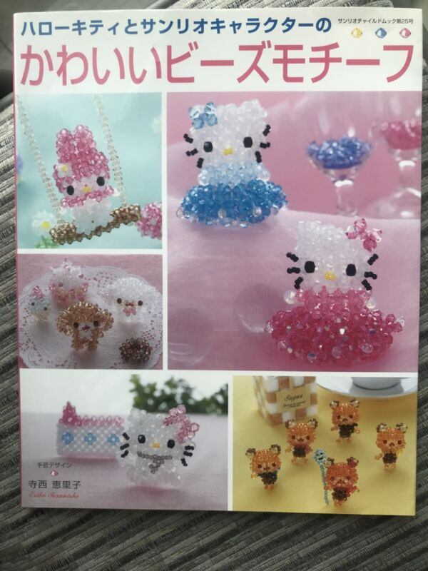 Brand New Japanese Bead Hello kitty Pattern Book Vintage Rare Hard To Find