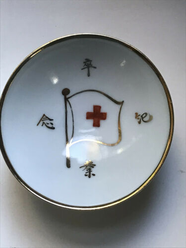 WWII Imperial Japanese Military Medic Gilded Sake Cup