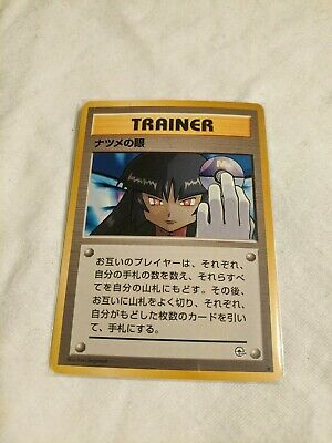 Sabrina's Gaze Pocket Monsters BANNED Japanese Pokemon Card Gym Challenge N/P