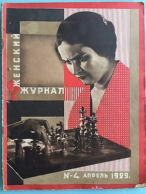 "1929 RUSSIAN SOVIET AVANT-GARDE FASHION ""WOMAN MAGAZINE"" POSTER of S.STENBERG #4"
