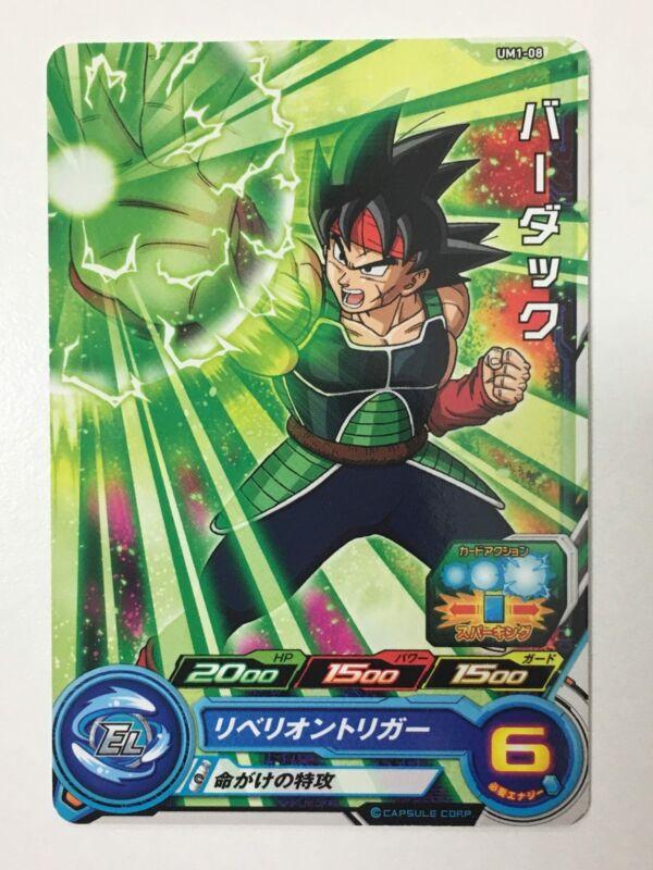 "Super Dragon Ball Heroes UM Vol.1 Card /"" UM1-64 Bardock UR /""  NEW Japan"