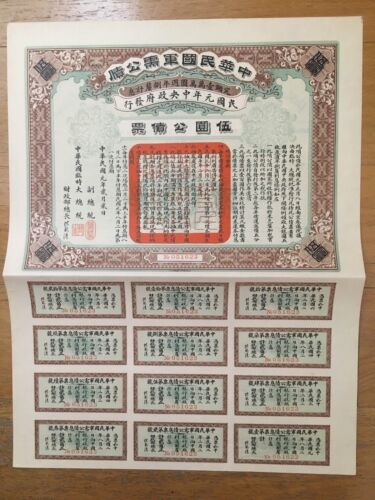 CHINA GOVERNMENT 1912 PUBLIC 8% LOAN FOR MILITARY USAGE $5 BOND WITH COUPONS