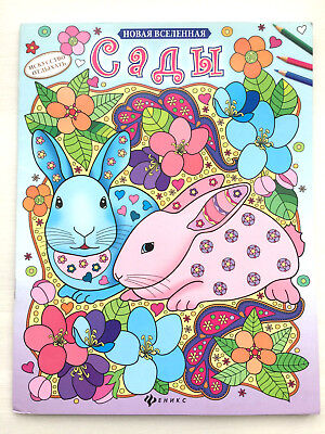 GARDENS Coloring Book for Adults 16 pages Antistress Creativity Relax Fun - Fun Coloring Pages For Adults