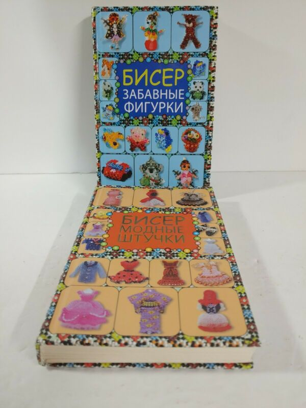 2 3D bead book lot animal people doll dresses cars BEADING BEADWORK in russian