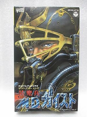 MOST DANGEROUS Geist -   Japanese  Anime Vintage Beta MEGA RARE