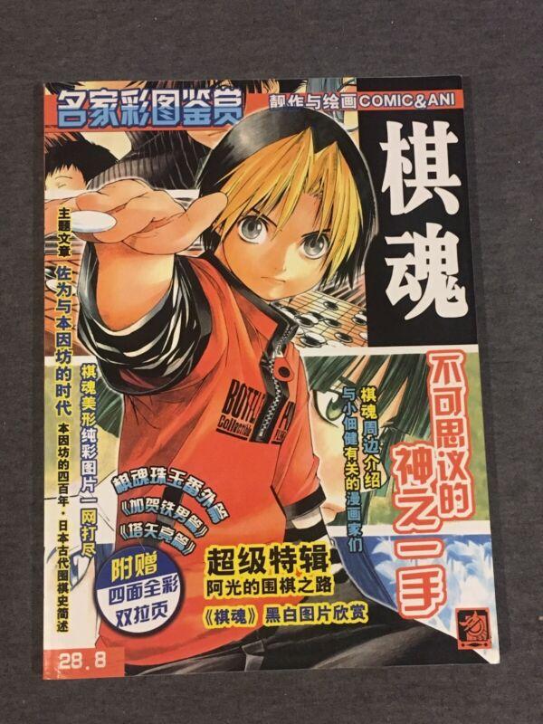 Hikaru comic&ani jAPANES ANIME CHARACTER BOOK