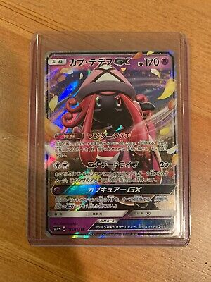 Japanese Pokemon Tapu Lele GX 045/114 RR SM4+ US Seller