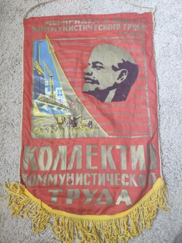 """PENNANT OF THE USSR. """"THE COLLECTIVE OF COMMUNIST LABOR """". Вымпел Ленин СССР."""
