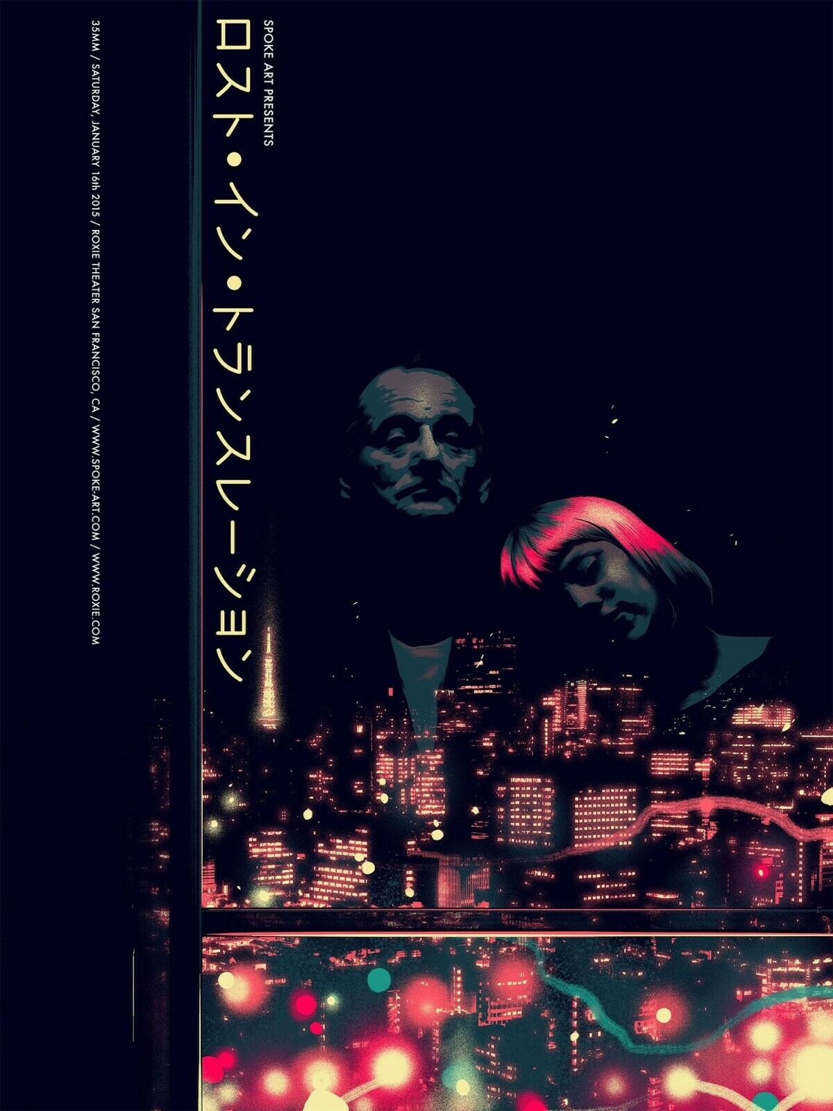 Lost In Translation Japanese Variant by Matt Taylor – screen print – #97/100