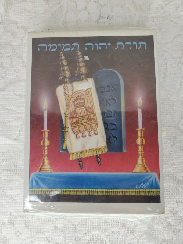 1995 High Holiday Cards Jewish War Veterans of the USA Inc Sealed